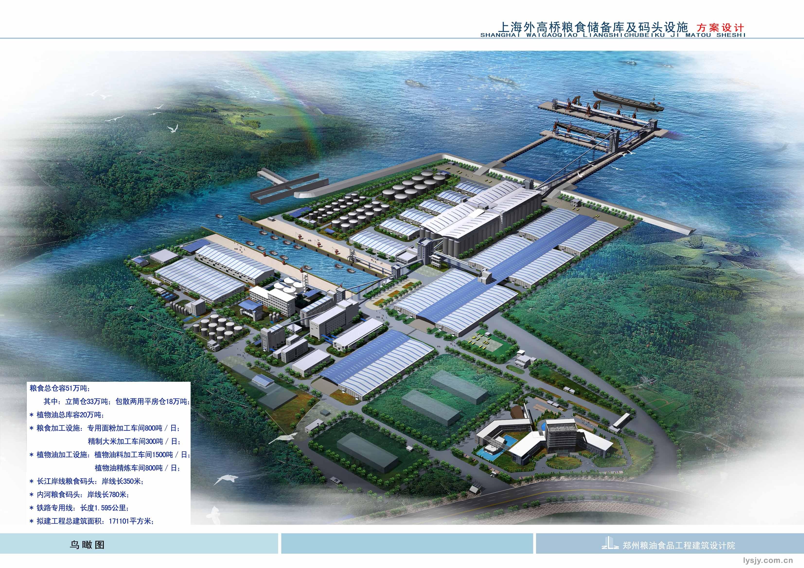 上海外高桥粮食储备库及码头设施项目