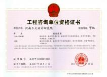 工程咨询资格证书